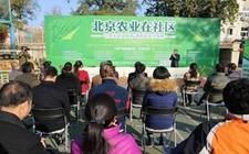 2017北京农业活动首次在社区展开 活动内容分丰富多样