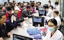 <b>北京:医药分开综合改革正式实施 带来了哪些改变?</b>