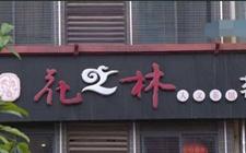 """长沙:知名连锁店""""花之林""""惊曝后厨乱象 卫生脏乱差不堪入目"""