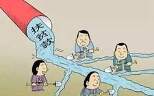 """湖南江永:严查造假骗取扶贫资金的""""产业链"""""""