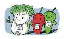 农产品三品一标是什么?三品一标怎么申请?