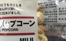"""陕西紫阳:开展食品专项检查 查获少量日本""""核辐射区""""食品"""