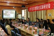 2017北京农教融合发展研讨会在海淀上区庄镇召开