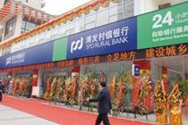 海南7年现本岛村镇银行全覆盖累计放款49.7亿