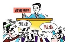 <b>国务院提出进一步做好就业创业工作的指导意见</b>