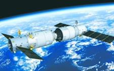 天舟一号成功对接 航天概念股或受益