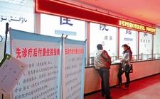 内蒙古旗县:实行先诊疗后付费制度 切实减轻患者住院压力