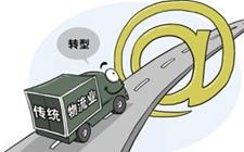 """河南:深入实施""""互联网+流通""""行动 促进农村电商发展"""
