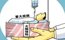 河南:全省享受大病补充医疗保险待遇困难群众达10656人次