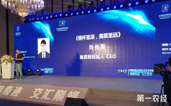 中国美菜  2017全球创新创业交易会