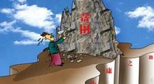 加大扶贫力度!贵州将成立8个省级脱贫攻坚督导组