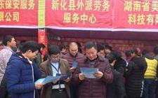 湖南:推进对外劳务输出实现精准扶贫