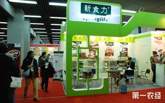 国际有机绿色食品展览会