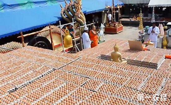 别开生面!这样的还愿你见过吗?泰国一寺庙前摆满了5万枚鸡蛋