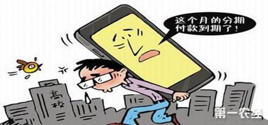 坑!2100的手机花了6200,分期买利息居然比高利贷还高!