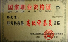 评茶师资格证怎么考?全国评茶师资格证考试