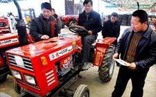 农业机械购置补贴产品违规经营行为处理办法出台