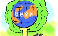 黑龙江银行业践行绿色发展理念 绿色信贷余额达1050亿元