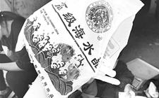 """福建:""""海水晶""""兑成人工海水 助蛤蜊吐沙"""