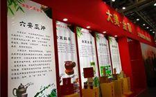 <b>安徽金寨:五茶惊艳亮相安徽国际茶博会 推动茶产业发展</b>