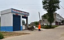 河南:建立城乡一体的农村生活垃圾收运处理体系规划