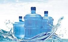 """食安知识:桶装水""""旧桶""""装""""新水""""是否安全?"""