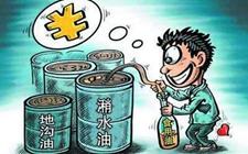 食安知识:食用潲水油危害大 3种方法教你鉴别潲水油