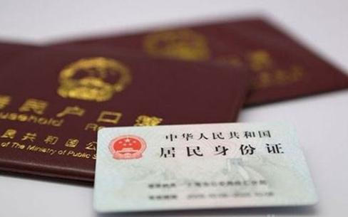 陕西西安:放宽部分户籍准入条件 将迎史上最宽松户籍政策