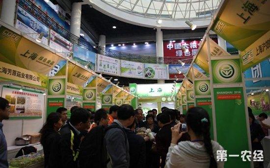 中国国际有机食品和绿色食品博览会