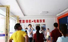 """江苏盱眙县围绕""""党建+电商""""模式 紧跟农村电商发展步伐"""