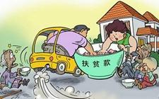 湖南湘西:敲山震虎 严惩损害群众利益的贪污行为