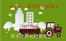 """<b>衡水农村电商注入""""新动能"""" 开展农村电商展交会</b>"""