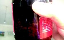 <b>湖南浏阳:未开封氨基酸瓶内竟漂浮着异物?系瓶口破裂导致氧化变质</b>