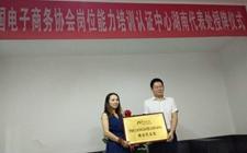 中国电子商务协会副秘书长李建华参加2017农村电商人才培养座谈会