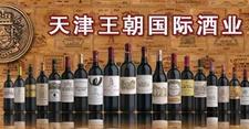 王朝酒业发布公告将挂牌出售酒堡及相关设施合计面积16.9万平方米