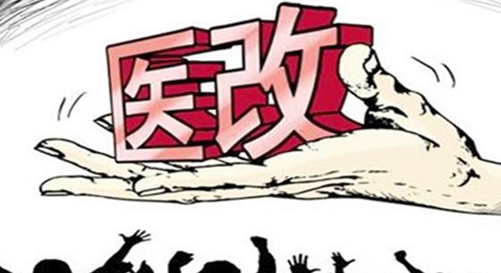 """医改特色""""中国解法"""" 铺就惠及全体人民的健康之路"""