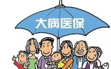 <b>新疆为解决贫困家庭重特大疾病保障问题 大病保险向贫困人口倾斜力度</b>