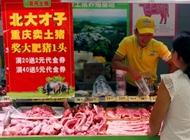 北大才子的猪肉铺在重庆将开满20家日销售额5万