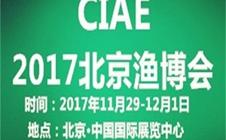 敲开世界水产大门:2017中国国际渔业博览会将于11月份举行