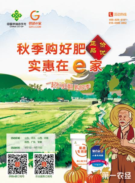 2017供销e家秋季购肥季活动将在全国展开