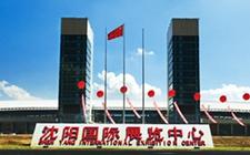 2017沈阳国际农业博览会,促进当地农村经济的发展