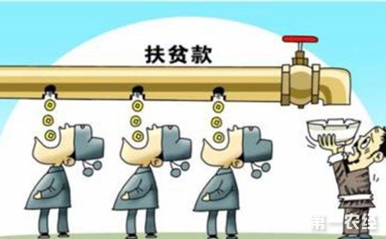 江西:严查扶贫违规违纪问题