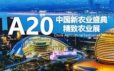 千果庄园首度亮相杭州A20新农业盛典,打造新农人产业链平台