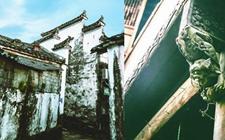 """安徽黟县黄村古建筑""""被遗弃"""""""