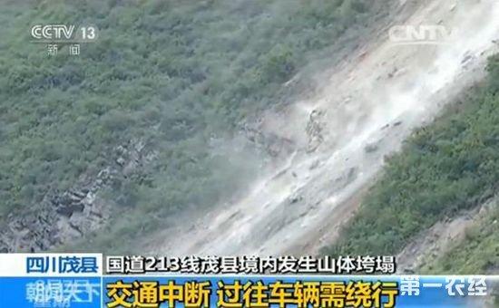 四川茂县发生山体垮塌 致使交通中断