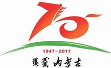 2017内蒙古农博会:将于8月举行,庆祝内蒙古自治区成立70周年