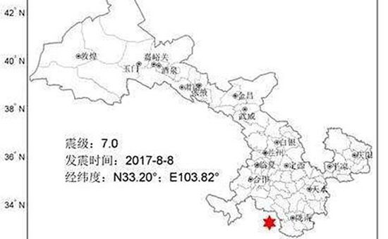 <b>甘肃受九寨沟地震影响震感强烈 已前往救援</b>