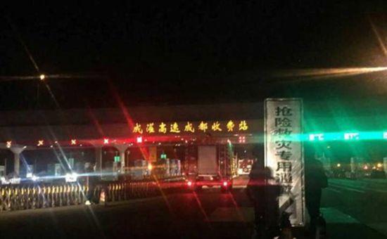 <b>四川成都第一批救援队伍已奔赴地震灾区展开救援</b>