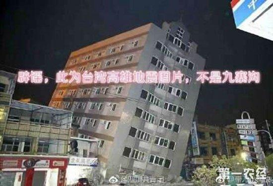 """地震后这些谣言不要信!并没有""""预震""""和""""地震云""""这种事"""