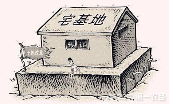 农村宅基地拆迁补偿来了新政策 农民们要注意!